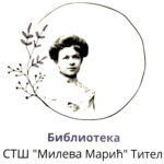 Библиотека СТШ Милева Марић Тител има свој сајт
