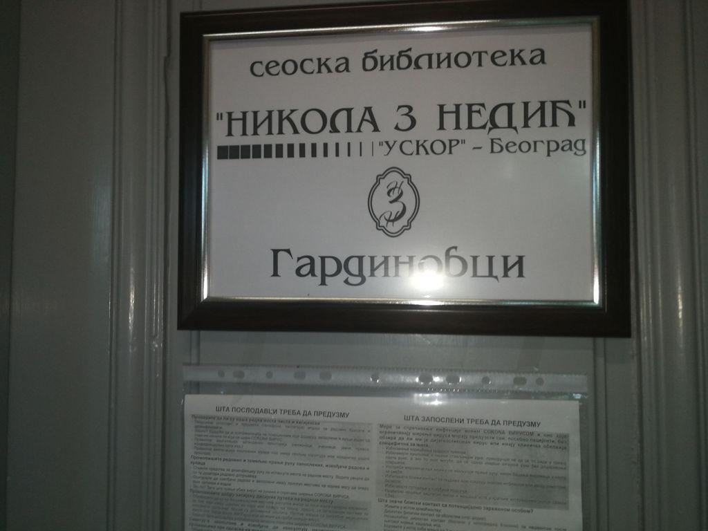 Seoska-biblioteka-Nikola-Z-Nedić-Gardinovci