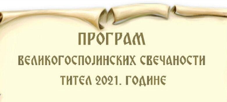velikogospojinske-svecanosti-titel-2021
